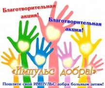 В Невинномысске продолжается акция «Импульс добра!»