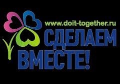 На Дону пройдет экологический урок «Сделаем вместе!»
