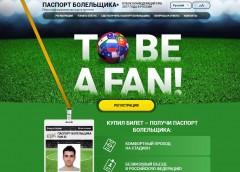 Почта России начала доставку Паспортов болельщиков Кубка Конфедераций FIFA 2017