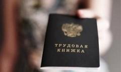 С начала года на Кубани выявлено около 8,6 тысяч неоформленных работников