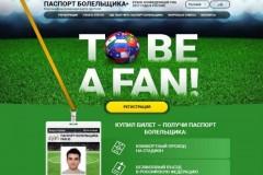 В Краснодар поступили первые Паспорта болельщиков Кубка Конфедераций FIFA 2017