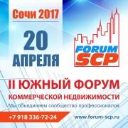 Южный форум коммерческой недвижимостиII Forum SCP снова собирает профессионалов рынка