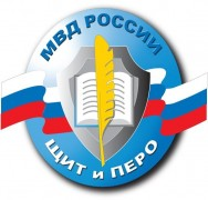 В Управлении транспортной полиции по ЮФО стартовал отборочный этап конкурса «Щит и перо»