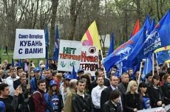 В Краснодаре прошел миитинг «Мы вместе против террора»
