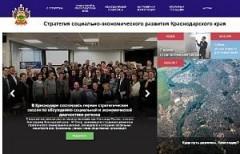 Заработал «Стратегический портал Краснодарского края»