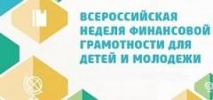 На Кубани началась «Всероссийская неделя финансовой грамотности для детей и молодежи»