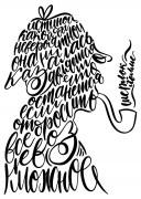 В обращение выйдет почтовая открытка с рисунком победителя конкурса, посвященного Шерлоку Холмсу