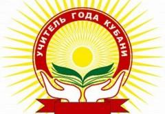 В Краснодарском крае стартовал конкурс «Учитель года Кубани»