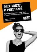 Жители Кубани смогут стать новыми лицами Tele2