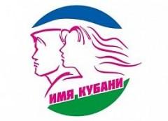 Экспертный совет поисково-просветительской экспедиции «Имя Кубани» подвел итоги работы