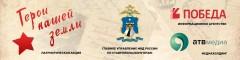 На Ставрополье стартует акция «Герои нашей земли»