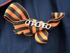 В Украине приняли закон об аресте за георгиевскую ленту