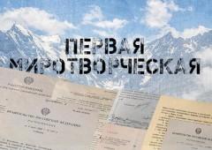 Минобороны РФ опубликовало документы о грузино-осетинском конфликте