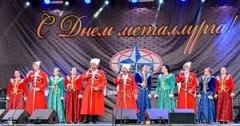 В Краснодарском крае отмечают День металлурга