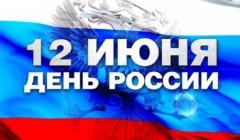 В День России на Кубани состоится более 300 мероприятий