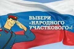 С 11 сентября стартует первый этап Всероссийского конкурса «Народный участковый-2017»