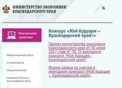 Сроки предоставления заявок на конкурс «Мое будущее - Краснодарский край» продлили до 26 сентября