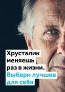 Новая рекламная кампания «Три-З» призывает бороться с катарактой
