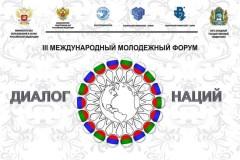 В Болгарии пройдет международный молодежный форум «Диалог наций»