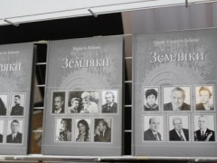 В Краснодаре презентовали книгу «Земляки»