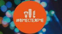 «Ростелеком» представит программу «Кит Энергетика» на фестивале #ВместеЯрче в Краснодаре