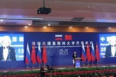 В Шэньчжэне открылся российско-китайский университет