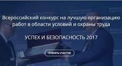 Стартовал прием заявок для участия во Всероссийском конкурсе «Успех и безопасность - 2017»