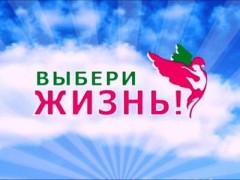 Краснодарцы стали победителями российского фестиваля социальной рекламы «Выбери жизнь»
