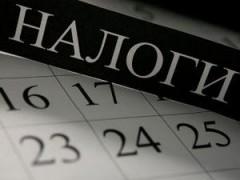 Налог на имущество следует уплатить до 1 декабря!