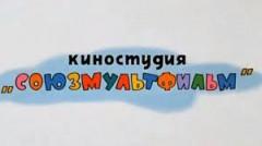 В этом году «Союзмультфильм» снимет 100 минут анимации