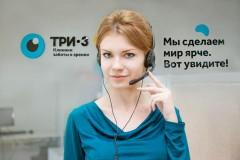 Обновленный контактный центр «Три-З» обрабатывает более 70 тысяч обращений ежемесячно