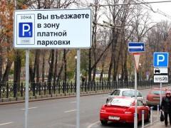 Парковка в Москве в праздничные выходные будет бесплатной