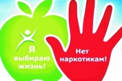 В Гостагаевской прошла антинаркотическая акция