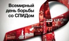 «Когда мы живем» - творческая игра против СПИДа пройдет на Кубани
