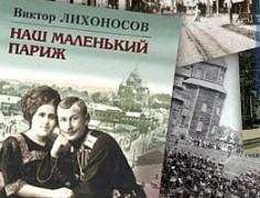 В Краснодаре покажут спектакль «Наш маленький Париж»