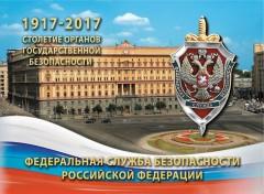 Сегодня ФСБ России отмечает 100-летие службы