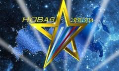 Вокальный конкурс «Новая Звезда» соберет на одной сцене все 85 регионов России