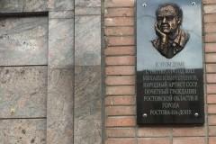В Ростове открыли мемориальную доску народному артисту СССР Михаилу Бушнову