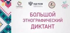 ФАДН России поблагодарило правительство Дона за участие в Большом этнографическом диктанте
