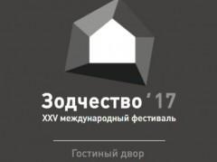 Ростовская область получила золотой знак в номинации «Проекты градостроительных ансамблей и комплексов»