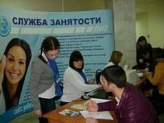 Служба занятости Кубани трудоустроила 123,4 тысячи человек