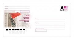 К 75-летию освобождения Краснодара от немецко-фашистских захватчиков выпустят почтовый конверт