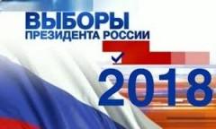 ЦИК завершил прием подписей от кандидатов в президенты РФ