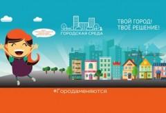 В Невинномысске завершается прием заявок-предложений по благоустройству общественных территорий