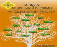 На Ставрополье продолжается прием работ для участия в конкурсе социальной рекламы «Спасем жизнь вместе»