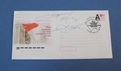 В Краснодаре прошло спецгашение почтового конверта в честь 75-летия освобождения города