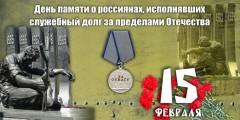 Сегодня День памяти о россиянах, исполнявших служебный долг за пределами Отечества