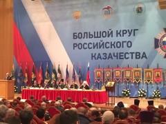 Делегация ККВ приняла участие в Большоv круге российского казачества