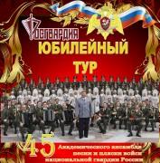 На Северном Кавказе отметят 45-летие Академического ансамбля песни и пляски войск Нацгвардии РФ
