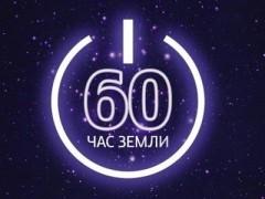 В Краснодаре пройдет экологическая акция «Час Земли»
